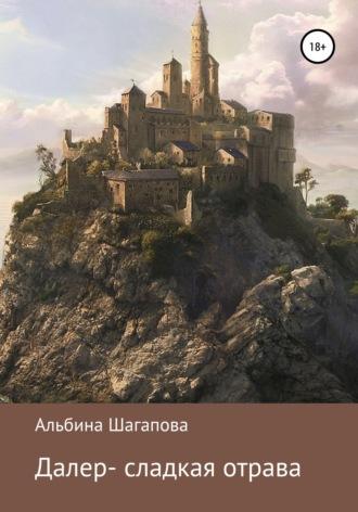 Альбина Шагапова, Далер – сладкая отрава