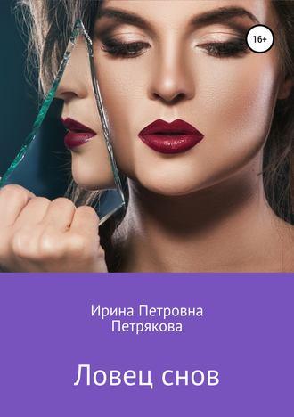 Ирина Петрякова, Ловец снов