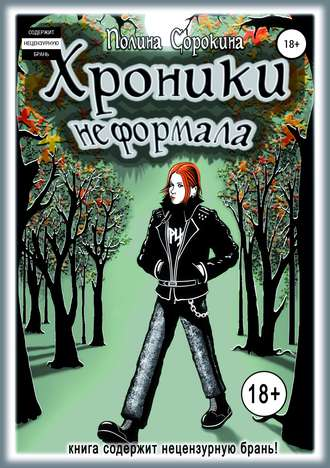 Полина Сорокина, Хроники неформала