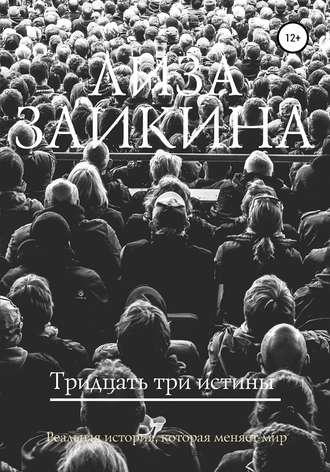 Лиза Заикина, Тридцать три истины