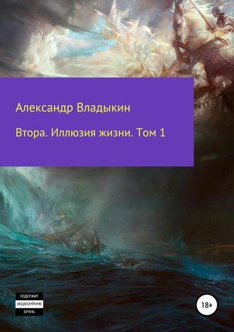 Александр Владыкин, Втора. Иллюзия жизни. Том 1