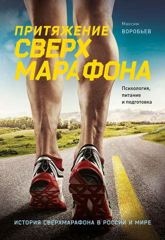 Максим Воробьев, Притяжение сверхмарафона