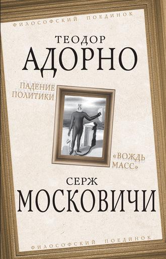 Жан Бодрийяр, Теодор Адорно, Падение политики. «Вождь масс»