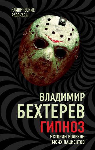 Владимир Бехтерев, Гипноз. Истории болезни моих пациентов
