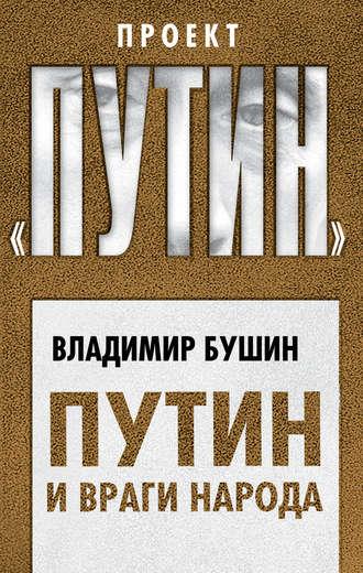 Владимир Бушин, Путин и враги народа