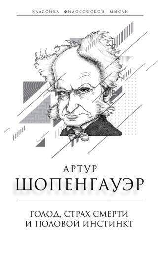 Артур Шопенгауэр, Голод, страх смерти и половой инстинкт. «Мир есть госпиталь для умалишенных»