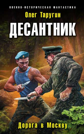 Олег Таругин, Десантник. Дорога в Москву