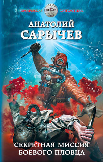 Анатолий Сарычев, Секретная миссия боевого пловца