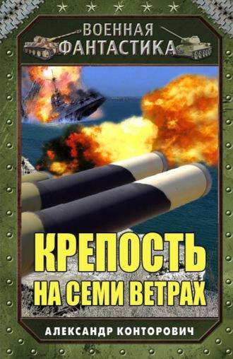 Александр Конторович, Крепость на семи ветрах