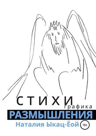 Наталия Ыкац-Ёой, Стихи-размышления