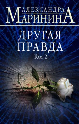 Александра Маринина, Другая правда. Том 2