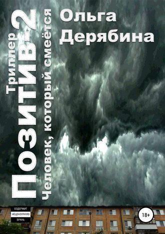 Ольга Дерябина, Позитив-2. Человек, который смеётся