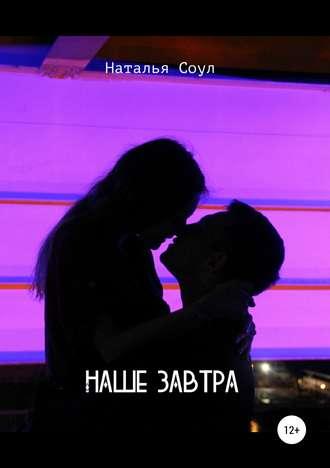 Наталья Соул, Наше завтра