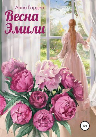 Анна Гарден, Весна Эмили