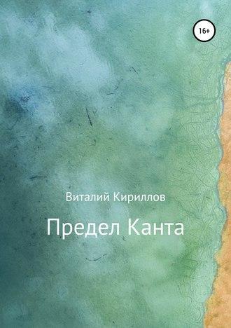 Виталий Кириллов, Предел Канта
