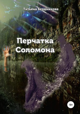 Татьяна Бердникова, Перчатка Соломона