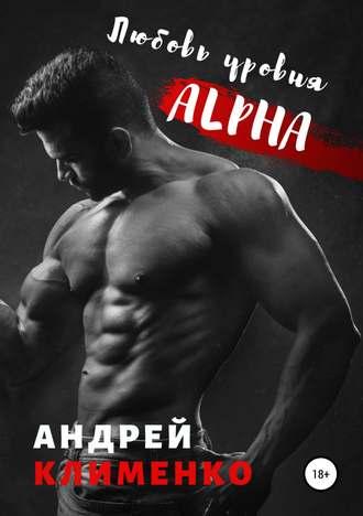 Андрей Клименко, Любовь уровня ALPHA