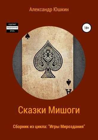 Александр (Мишогу) Юшкин, Сказки Мишоги. Сборник из цикла «Игры Мироздания»