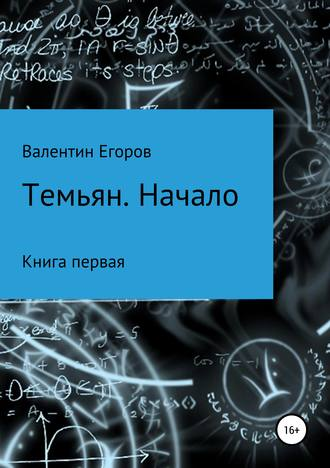 Егоров Александрович, Темьян. Начало