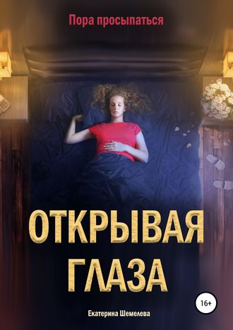 Екатерина Шемелева, Открывая глаза