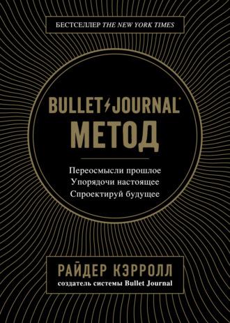 Райдер Кэрролл, Bullet Journal метод