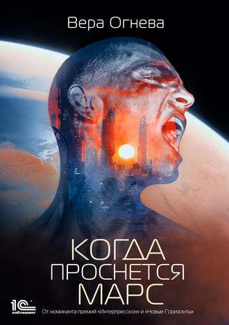 Вера Огнева, Когда проснется Марс