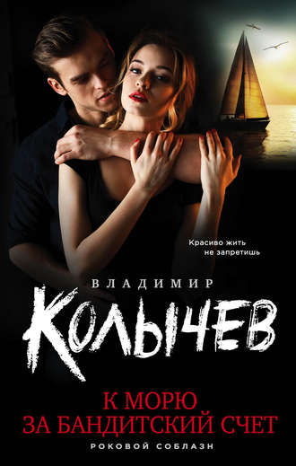 Владимир Колычев, К морю за бандитский счет