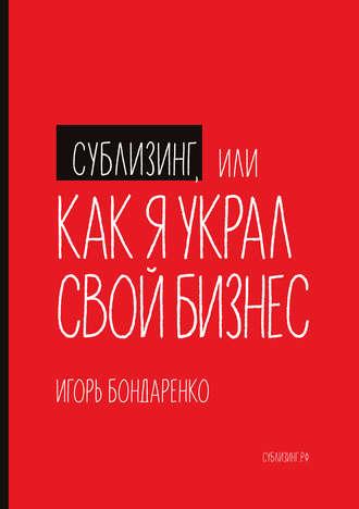 Игорь Бондаренко, Сублизинг, или Как я украл свой бизнес