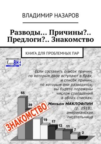 Владимир Назаров, Разводы… Причины?.. Предлоги?.. Знакомство. Книга для проблемныхпар