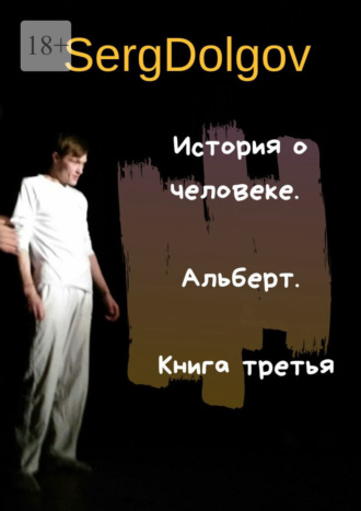 Serg Dolgov, История очеловеке. Альберт. Книга третья