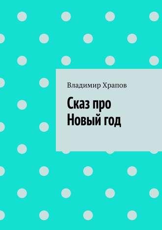 Владимир Храпов, Сказ про Новыйгод