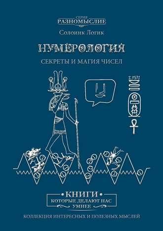 Солоинк Логик, Нумерология. Секреты имагия чисел