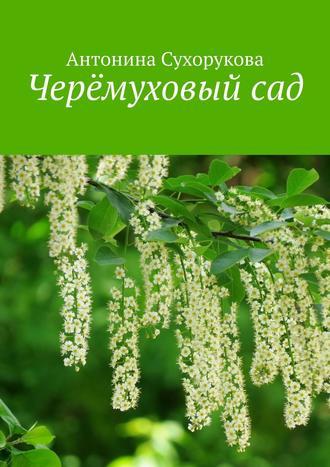 Антонина Сухорукова, Черёмуховыйсад