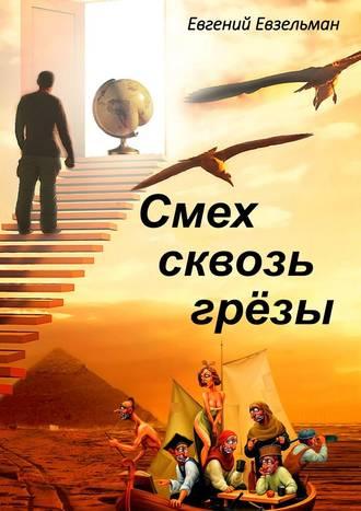 Евгений Евзельман, Смех сквозь грёзы