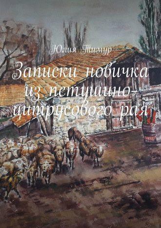 Юлия Тимур, Записки новичка изпетушино-цитрусовогорая