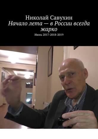 Николай Савухин, Начало лета– вРоссии всегда жарко. Июнь 2017-2018-2019