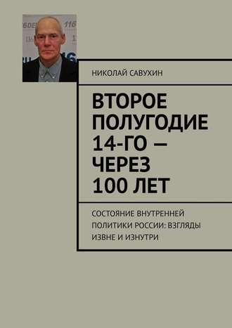 Николай Савухин, Второе полугодие 14-го– через 100лет. Состояние внутренней политики России: взгляды извне иизнутри
