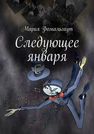 Мария Фомальгаут, Следующее января