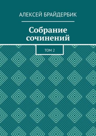 Алексей Брайдербик, Собрание сочинений. Том2