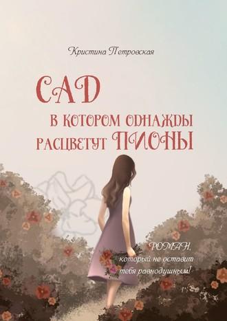 Кристина Петровская, Сад, вкотором однажды расцветут пионы