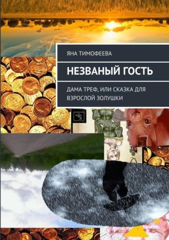 Яна Тимофеева, Дама треф, или Сказка для взрослой Золушки. Книга первая. Незваный гость