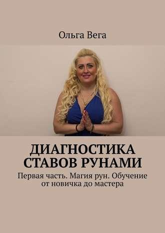 Ольга Вега, Диагностика ставов рунами. Перваячасть. Магия рун. Обучение отновичка домастера
