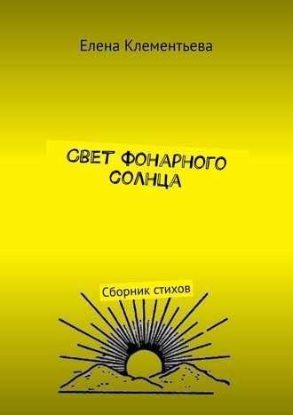 Елена Трубкина, Свет фонарного солнца. Сборник стихов