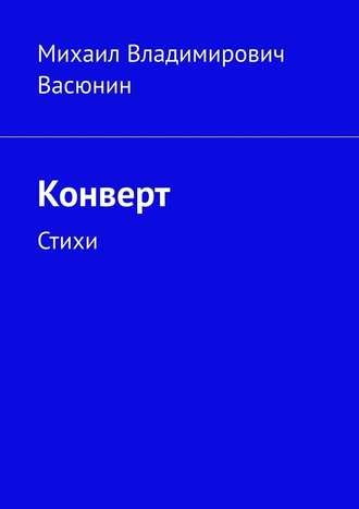 Михаил Васюнин, Конверт. Стихи