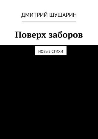 Дмитрий Шушарин, Поверх заборов