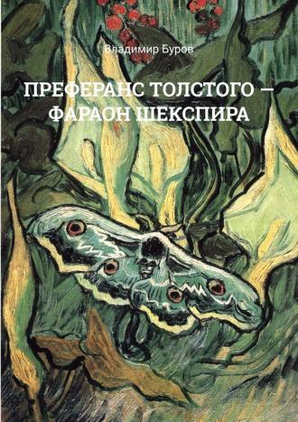 Владимир Буров, ПРЕФЕРАНС ТОЛСТОГО– ФАРАОН ШЕКСПИРА