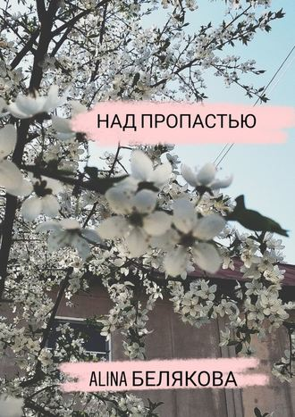 Alina Белякова, Над пропастью