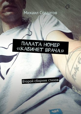 Михаил Солдатов, Палата номер «кабинет врача». Второй сборник стихов