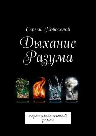 Сергей Новоселов, Дыхание Разума. Парапсихологический роман