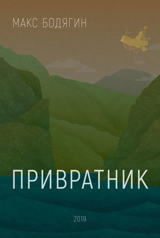 Максим Бодягин, Привратник